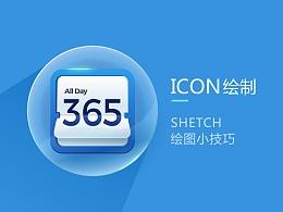 【SKETCH教程】绘制日历ICON一枚