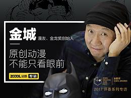 专访中国动漫造梦人金城:原创动漫不能只看眼前