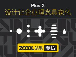 设计让企业理念具象化 ——站酷专访韩国人气设计团队PlusX