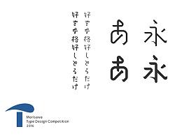 2016森泽字体大赛参评作品欣赏