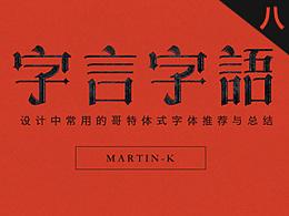 【字言字语】设计中常用的哥特式字体推荐与总结