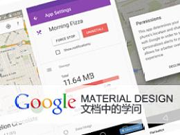 Material Design组件中的学问