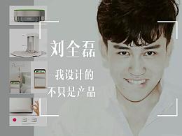 刘全磊:我设计的不只是产品