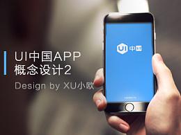 UI中国APP概念设计2