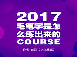 2017-毛笔字是怎么练成来的COURSE
