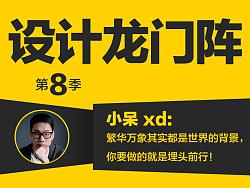 小呆 XD:繁华万象其实都是世界的背景,你要做的就是埋头前行! by 设计师专访