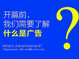 广告 广告公司 品牌策略