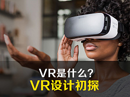 VR到底是什么?设计师该如何开展设计?VR设计初探