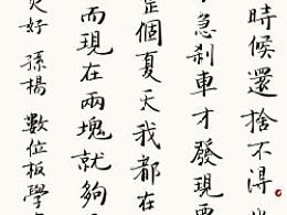 用数位板手写函情诺言小楷 by@iloovee-letterpress