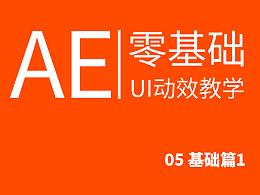 AE 零基础 UI动效教程
