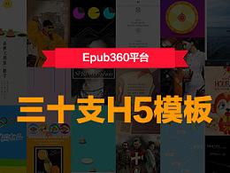 Epub360平台三十支免费优质H5模板,拿走不谢