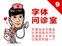 刘兵克-字体问诊室(9)