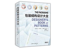 站酷推荐书籍《包装结构设计大全(全新修订版)》内容分享