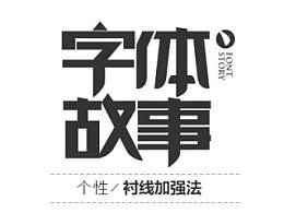字体故事之二(个性—衬线加强法)