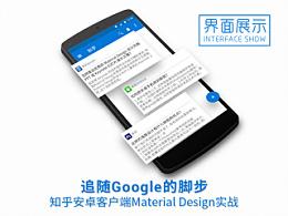 追随Google的脚步,知乎安卓客户端Material Design实战!