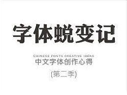 中文字体创造心得第二季