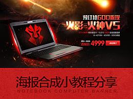 笔记本电脑海报合成小小教程分享  电器数码科技类电商首页海报