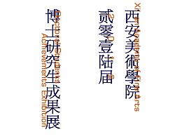 开放的西美——【西安美术学院】博士生毕业展#青春答卷2016#