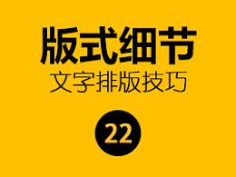 山岩ps方法技巧小讲堂——第二十二弹