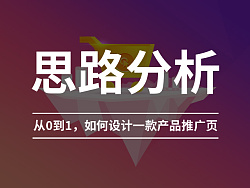 [思路分析]从0到1,如何设计一款产品推广页 by wangtao_no1