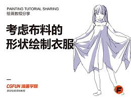 教你如何画好漫画教程11-考虑布料形状地绘制衣服-CGFUN漫画学院收集翻译