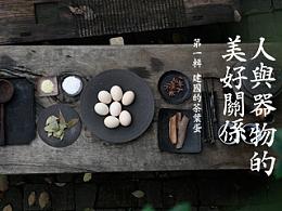 建国的茶叶蛋【人与器物的美好关系】自然造物-纪录片