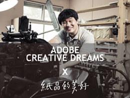 纸品的美好-在Adobe中国区总部的分享会 by @iloovee-letterpress