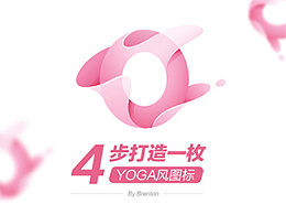 4步打造YOGA风图标