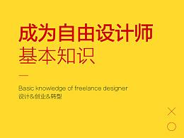 做自由设计师你愿意吗?