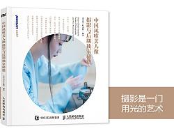 《中国风唯美人像摄影与后期独家秘籍》图书内容分享 by 孟飞3688