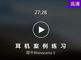 【云尚】Rhinoceros 5 耳机 案例练习