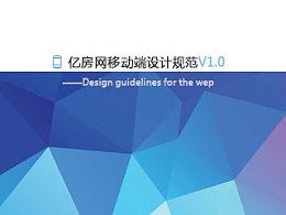 网站移动端网页设计规范(上)