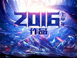 2016年作品