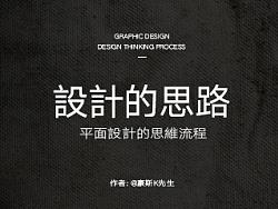 设计的思路——平面设计的思维流程