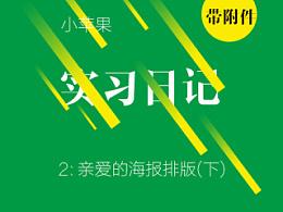 小苹果实习日记(2)---亲爱的海报排版(下)