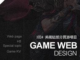 1024美术组页游项目GAME WORKS