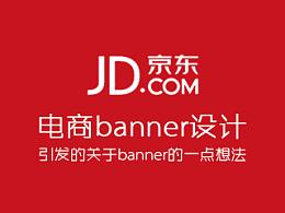京东电商banner设计_引发的一点想法