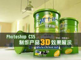 PhotoshopCS5制作产品3D效果展示