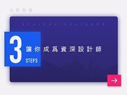[UI/UX]只需3步让你成为资深UI设计师