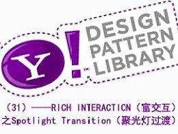 雅虎设计模式库解构(31)——富交互之SpotlightTransition(聚光灯过渡)
