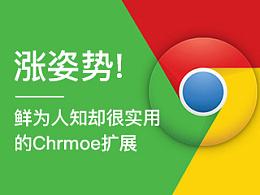 涨姿势!推荐几款鲜为人知的却很实用的谷歌Chrome扩展