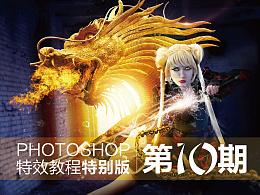 PHOTOSHOP-特效教程特别版-第十期