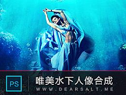 「桂桂少年」Photoshop合成唯美的水下人像设计教程【桂桂出品】