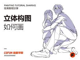 漫画针对性教程04-研究立体构图