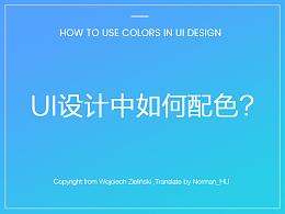 UI设计中如何配色?