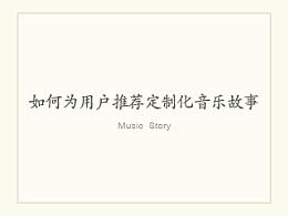 我如何为用户在碎片时间推荐定制化音乐故事