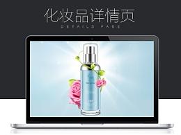 化妆品 详情页 描述