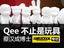蔡汉成:Qee不止是玩具