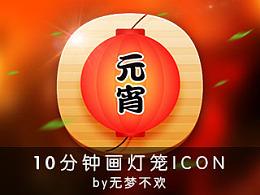 【PS教程】10分钟绘制一个中国风灯笼icon(图层混合模式-叠加实例)