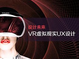 VR虚拟现实UX设计